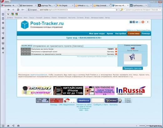 post-tracker-ru